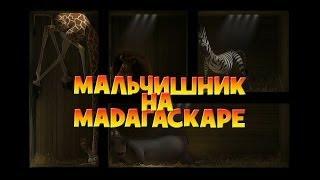 Мальчишник на Мадагаскаре. Трейлер(Жираф, зебра, лев и бегемотиха злоупотребили алгоколем, и каким то образом попали на... Мадагаскар! понравил..., 2013-10-02T11:28:01.000Z)