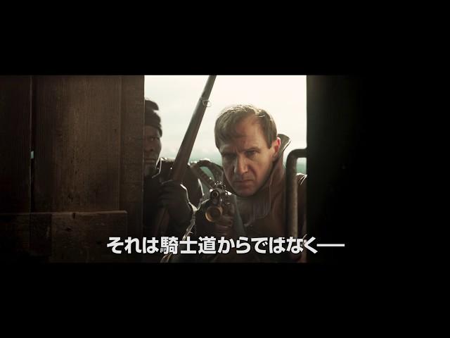 映画『キングスマン:ファースト・エージェント』ティザー予告編