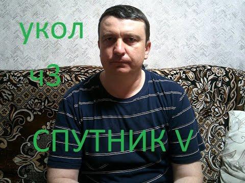 вакцинация СпутникV прошла неделя