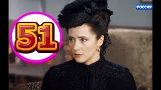 Тайны госпожи Кирсановой 51 серия - Дата выхода, премьера, содержание