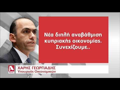 Νέα αναβάθμιση της κυπριακής οικονομίας από τον οίκο DBRS
