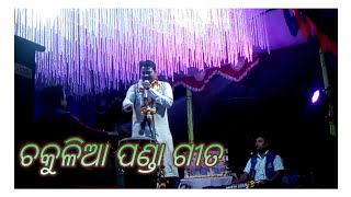 👍👍Chakulia panda song live show part -1 singer Sri Charan video👌👌