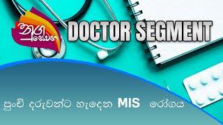 Nugasewana Doctor Segment   2021-09-22  Rupawahini Thumbnail