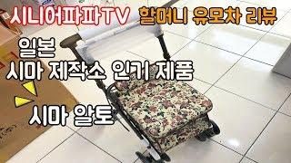 할머니 유모차, 일본 시마제작소 시마 알토 성인용보행기…