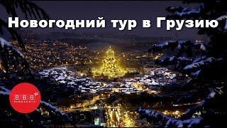 Новый год в Грузии. ШАШЛЫК, ВИНО, ХАЧАПУРИ – В ЭТОМ ТУРЕ!!!