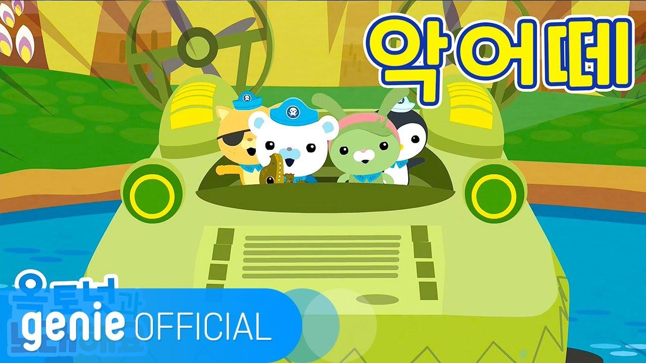 바다 탐험대 옥토넛 The Octonauts - 악어떼 Crocodile Song Official M/V
