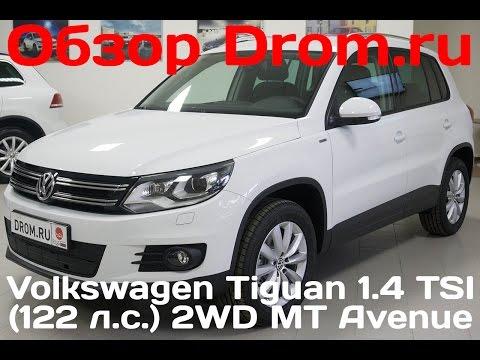 Volkswagen Tiguan 2016 1.4 TSI 122 л.с. 2WD MT Avenue видеообзор