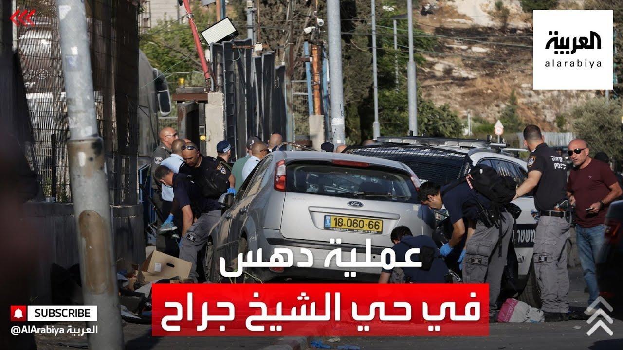 إطلاق نار على سيارة فلسطينية بعد عملية دهس في حي الشيخ جراح بمدينة القدس  - نشر قبل 39 دقيقة