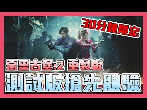 【中文字幕】《遊戲試玩》惡靈古堡2重製版 1-shot➤只有一次機會,只有30分鐘,你能活多久?