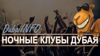 Ночные клубы Дубая (Night clubs in Dubai)(Видео содержащее информацию о ночных клубах Дубая Сайт