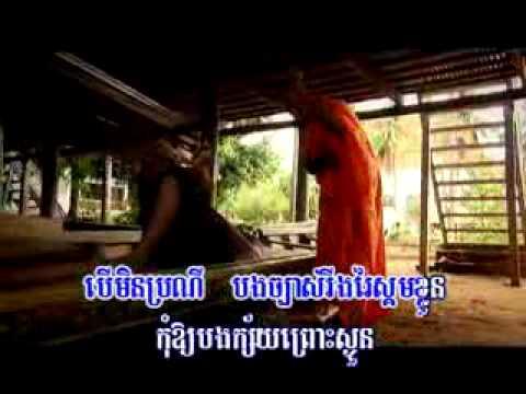 bopha kror pom Rock ( khmer karaoke sing a long )