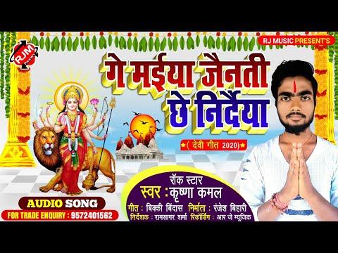 krishna-kamal-इस-साल-का-सुपरहिट-मैथिली-देवी-गीत-||-गे-मईया-जैनती-छे-निर्दैया-||navratri-special-song