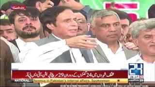 PML-Q leader Pervaiz Elahi addresses to Jalsa in Sialkot