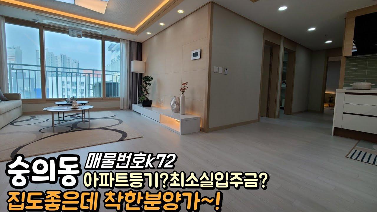 인천 숭의동신축빌라 최소십입주금천오백 34평형 방3~방4 아파트등기 & 주거용오피등기 전망좋은집 분양가또한 착한분양가