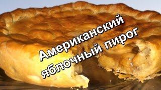 Американский пирог с яблоками (American apple pie)