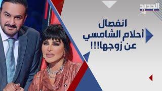 طلاق الفنانة احلام الشامسي يتصدر الترند و حالة من الغضب الشديد بين الجمهور  .. ما  القصة ؟