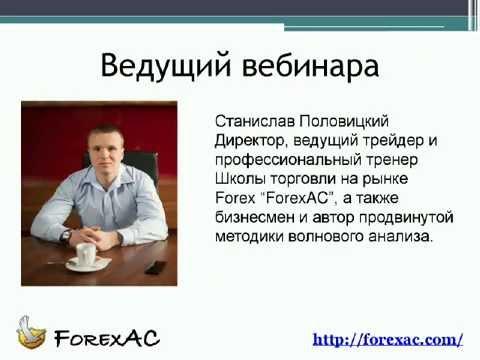Станислав Половицкий   Биржевые сделки  выгодная прибыль или ловушка 17 59 30