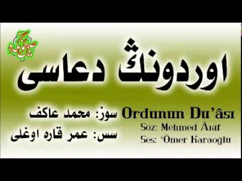 Ordunun duası (Ömer Karaoğlu) اوردونڭ دعاسی