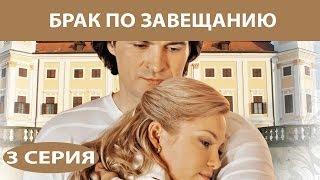 Брак по завещанию. Сериал. Серия 3 из 12. Феникс Кино. Мелодрама