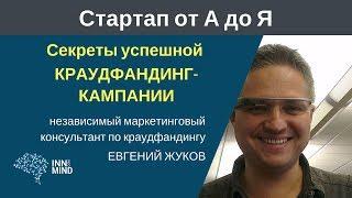 видео Успешные российские краудфандиговые проекты