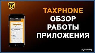 ─►Обзор работы приложения Таксфон ►TAXPHONE MOBILE APP
