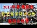 初芝富田林中学校 塾別合格者 2017年【グラフでわかる】