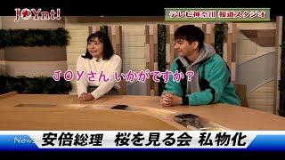 #438 ネット局お礼参り テレビ神奈川編 前編