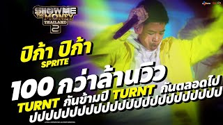 ปิก้า ปิก้า - SPRITE (HIGHLIGHT) | SEMI-FINAL | [ SMTMTH2 ]