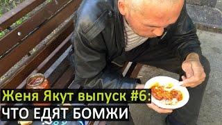 Женя Якут бомж блоггер - выпуск №6