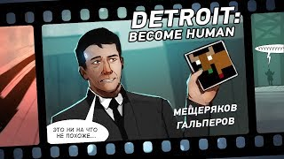 Кино-марафон имени Дэвида Кейджа! Detroit: Become Human, часть 1