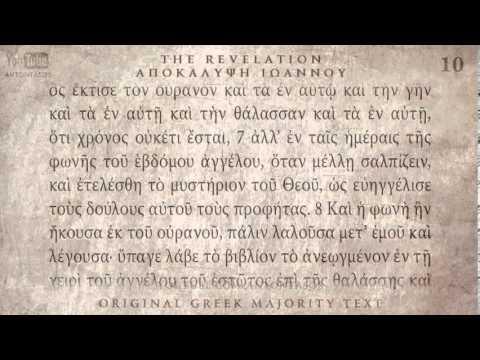 THE REVELATION - ΑΠΟΚΑΛΥΨΗ - MAJORITY TEXT [AUDIO BIBLE]