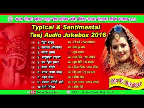 New Nepali Hit Typical & Sentimental Teej Audio Jukebox 2016/2073 | Gorkha Chautari