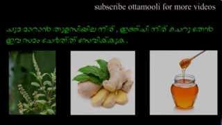 ചുമ മാറാൻ  ( Home remedy for cough )