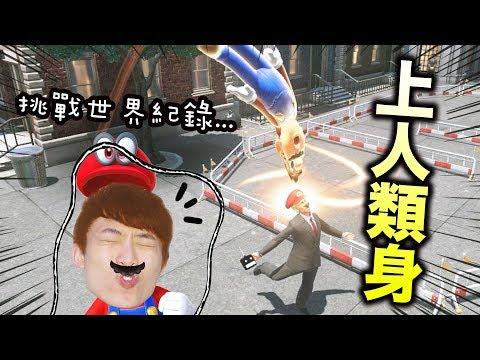 瑪利歐進入「人類身體」!?挑戰世界紀錄!!【Super Mario Odyssey】#7