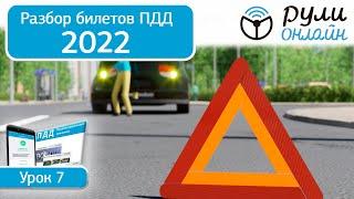 Б 7. Разбор билетов на тему Применение аварийной сигнализации и знака аварийной остановки