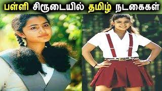 கவர்ச்சியான பள்ளி சிரூடையில் தமிழ் சினிமா நடிகைகள் | Tamil Actress In School Dress
