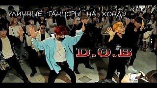 СЕУЛ 🇰🇷 Танцы на Хондэ. D.O.B 🔥