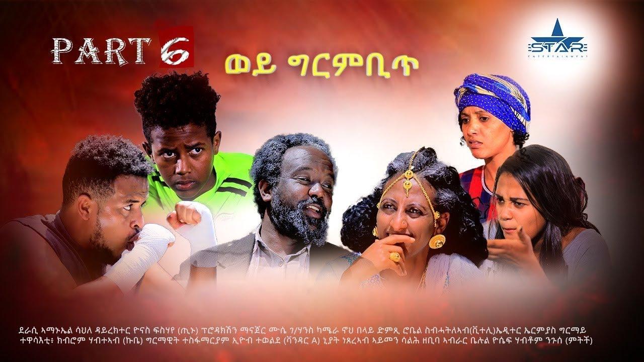New Eritrean Series Movie 2020 Nsha Part 9 ንስሓ 9ክፋል Youtube