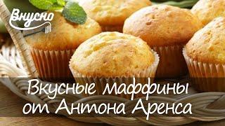 Вкусные маффины от Антона Аренса - Готовим Вкусно 360!