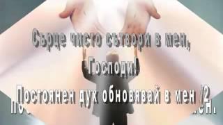 """""""Сърце чисто""""Християнски песни,Караоке на Български"""