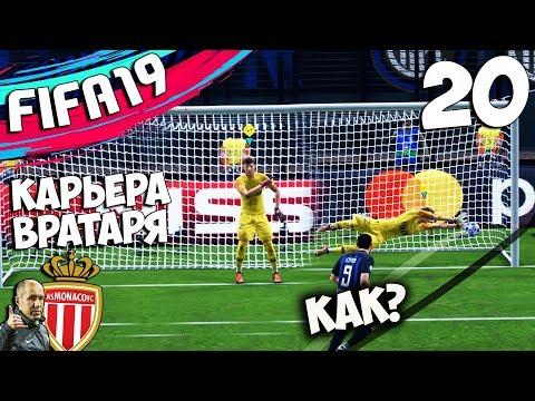 FIFA 19 КАРЬЕРА ЗА ВРАТАРЯ В МОНАКО ЛИГА ЧЕМПИОНОВ 1/8 ФИНАЛА ПРЕДСКАЗАЛ ПЕНАЛЬТИ #20