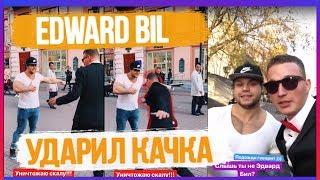 Edward Bil УДАРИЛ КАЧКА ИЗ Body Mania