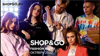 SHOP&GO Fashion Story Октябрь 2020