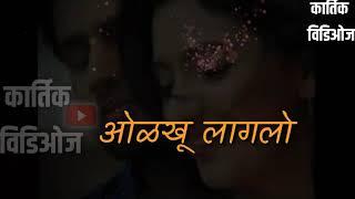 नाही कळले कधी Marathi song whatsapp status