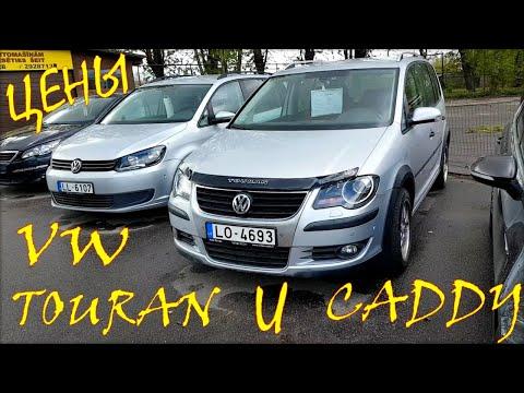 Цены на Volkswagen Touran и Volkswagen Caddy.
