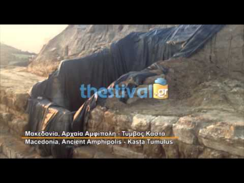 Ancient Amphipolis - Kasta Tumulus/ Αρχαία Αμφίπολη - Τύμβος Καστά