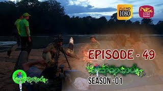 Sobadhara | Season - 01 | Episode 49 | Sobadhara Rupavahini Thumbnail