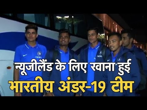 India Under19 Team Departs for World Cup In New Zealand  Sports Tak