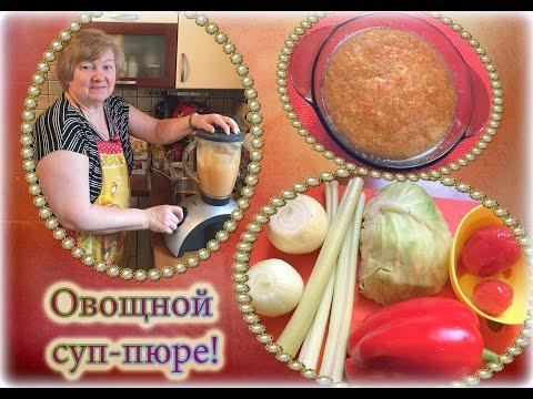 Суп пюре овощные