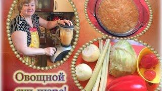 Овощной суп-пюре!Постное меню.Готовит мама)